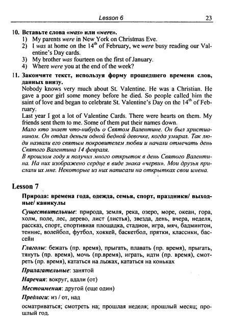 Афанасьева 4 класс гдз скачать верещагина английский язык