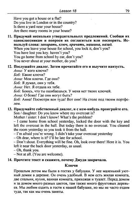 Гдз по английскому языку 4 класс верещагина афанасьева 1 часть перевод