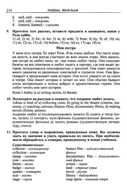 английский язык 4 класс верещагина афанасьева гдз скачать