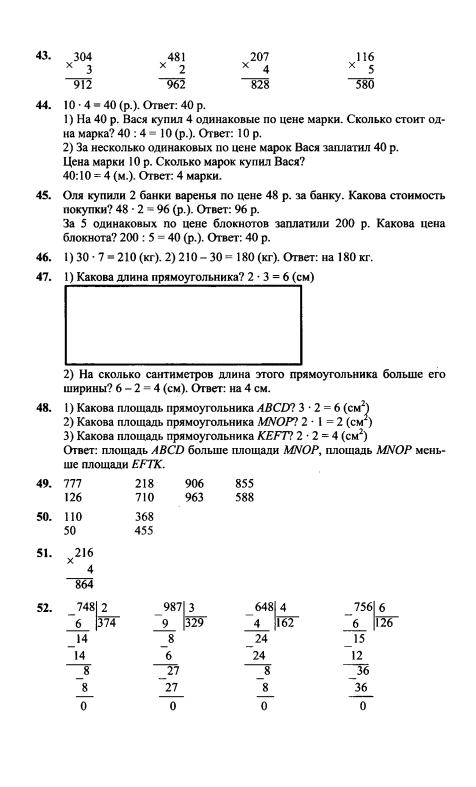 Рабочая тетрадь по Математике Моро, Бантова, Бельтюкова для 2 класса