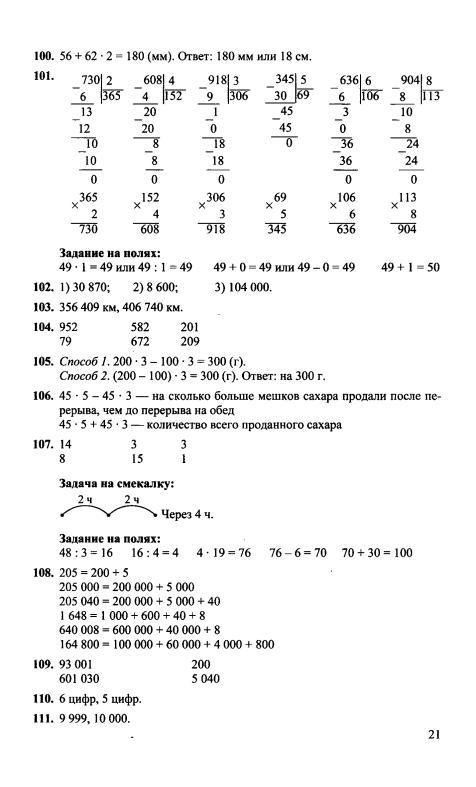 и 3 класс математики др по моро м решебник