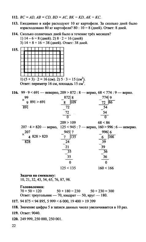 Гдз Решебник Математика 4класс