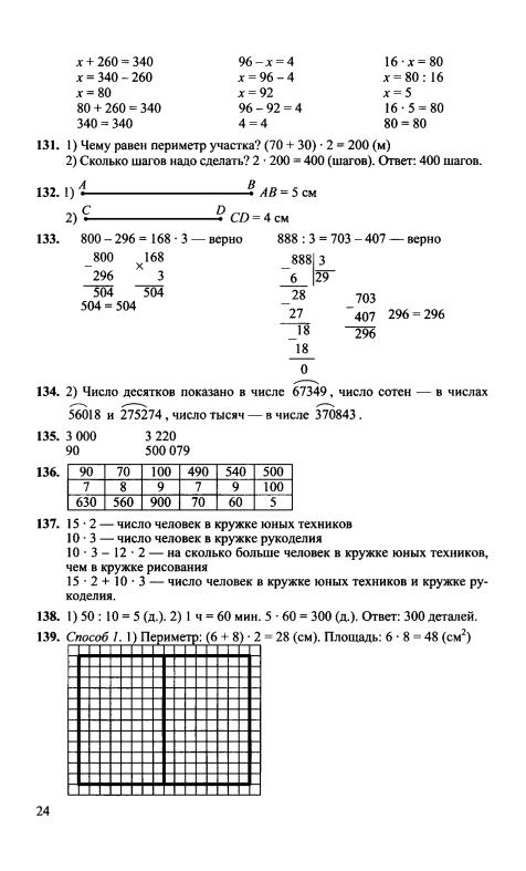 Математике решению задач по решебник 4 класс по