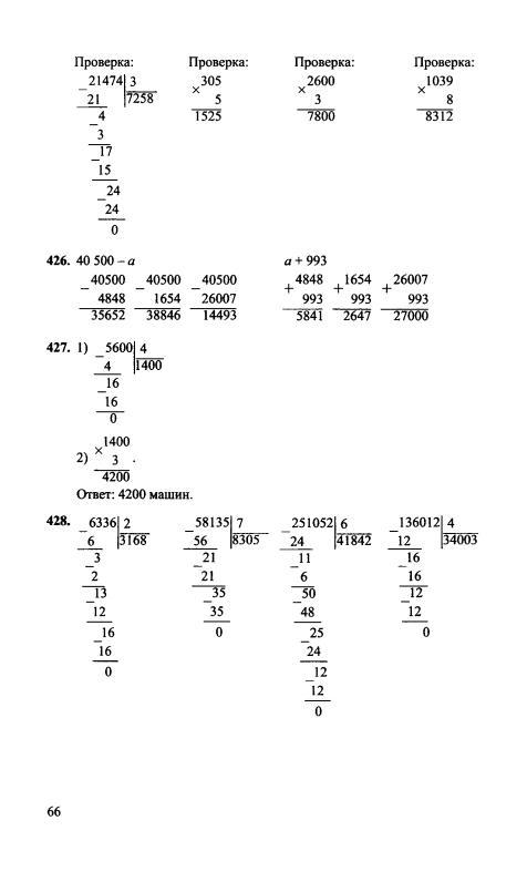 решебник по математике 4 класс м и моро и др