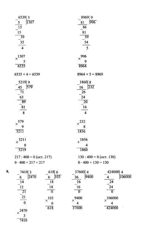 математика 4 класса моро решебник упражнения для закрепления