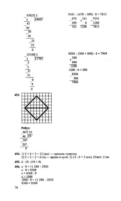 математике гдз 1 по часть класс моро 2019 виленкин 4