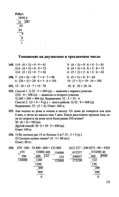 По класс на ответы математике русском 4 решебник
