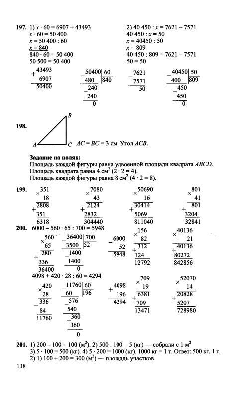 Гдз по математике решебник 4 класс 1-2 часть