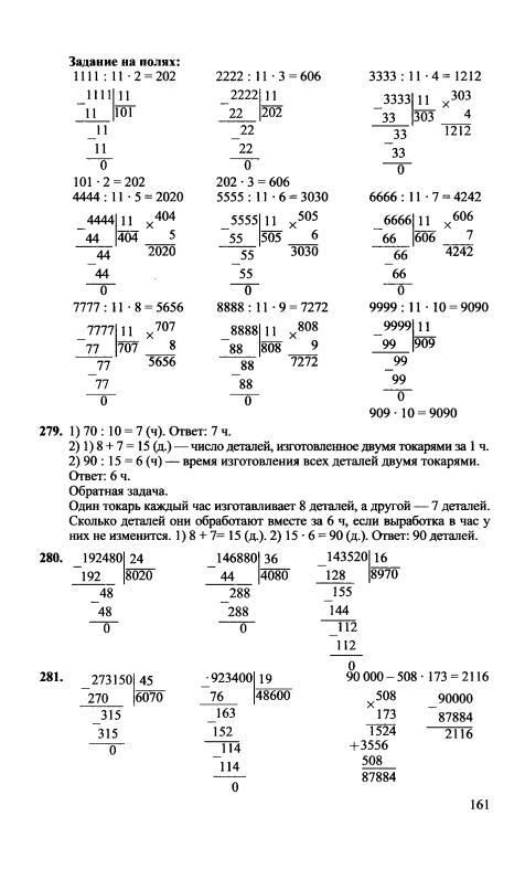 Решебник по математике 4 класс с 1 по 3 часть