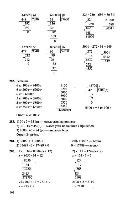 гдз и решебник по математике 4 класс автор моро