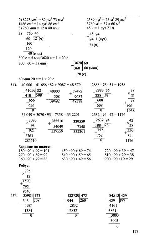 богданович 2 решебники математика по 177 класс