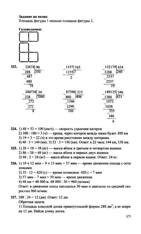 4 класс моро решебник 1