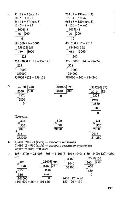 гдз по математике 4 класс решебник моро м