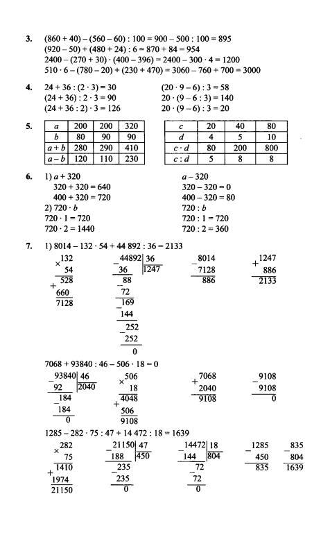 гдз решебник на 4 класс по математике учебник