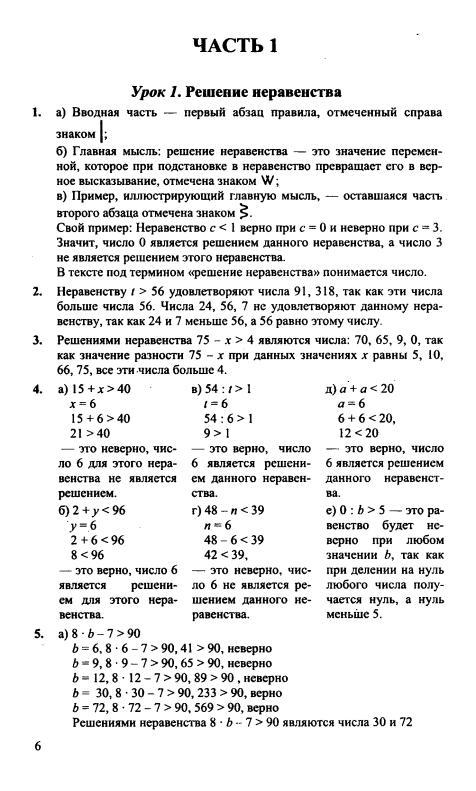 Тест по математике 6 класс ответы 2 часть решебник