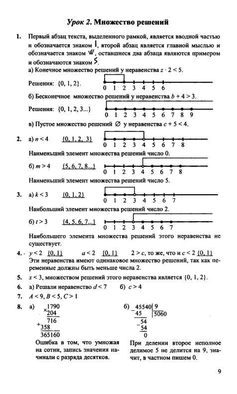 решебник по русскому 4 класс петерсон 2 часть бунеев