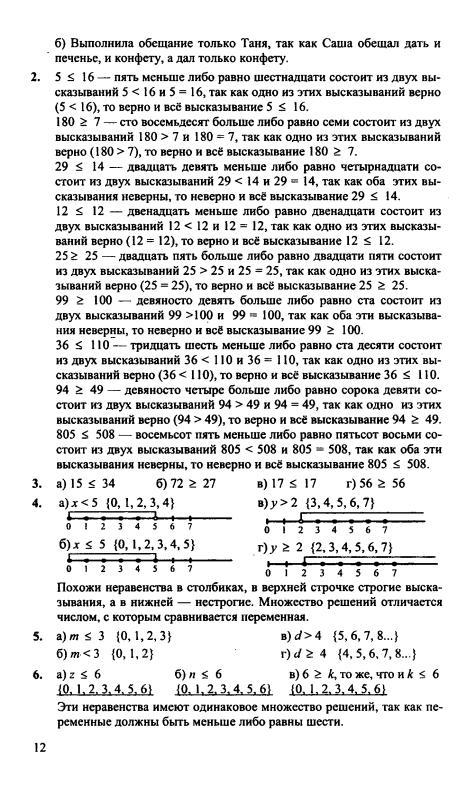 Гдз И Решебник Математика Петерсон 4 Класс