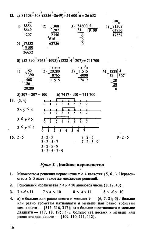 Гдз 4 класс математика петерсон 1 часть страница
