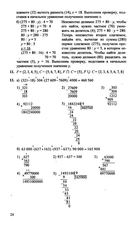 Гдз Математика Начальные Классы 4 Класс