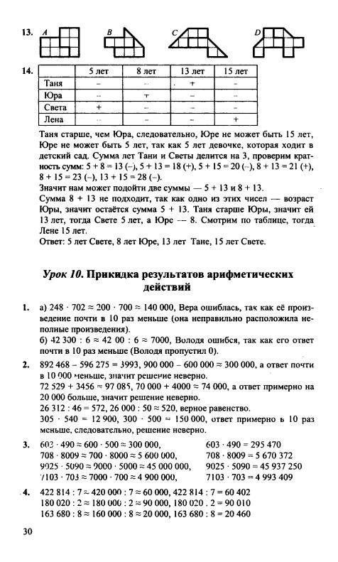 Решебник По Математике 5 Кл 2 Часть Петерсон