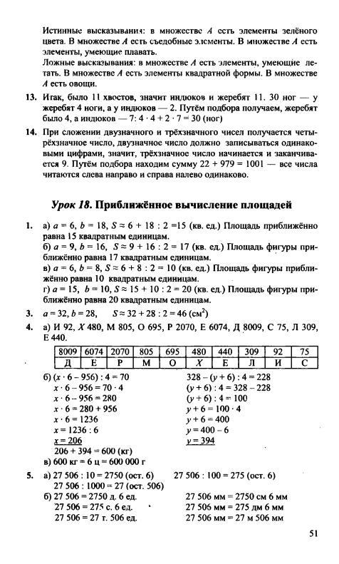 гдз математика 4клас задача 699