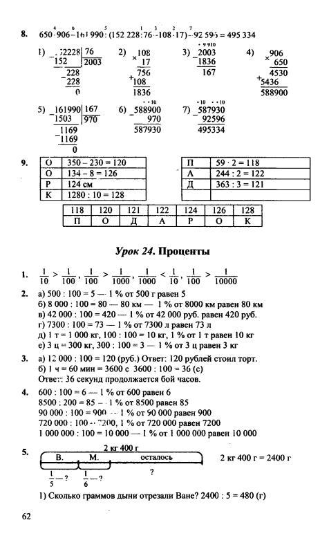 4 решебник 2 класс номер