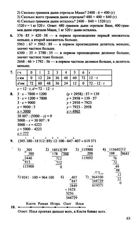 Гдз петерсон л.г математика 4 класс стр.52 упр.7