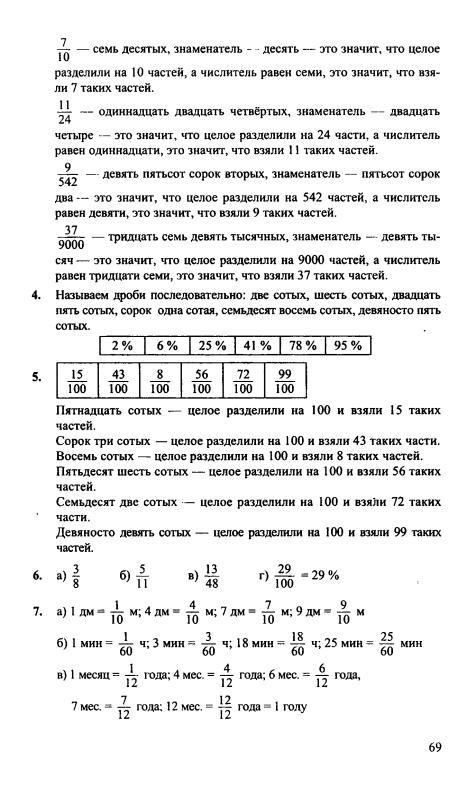 Части решебник гдз 3 математика класс 4