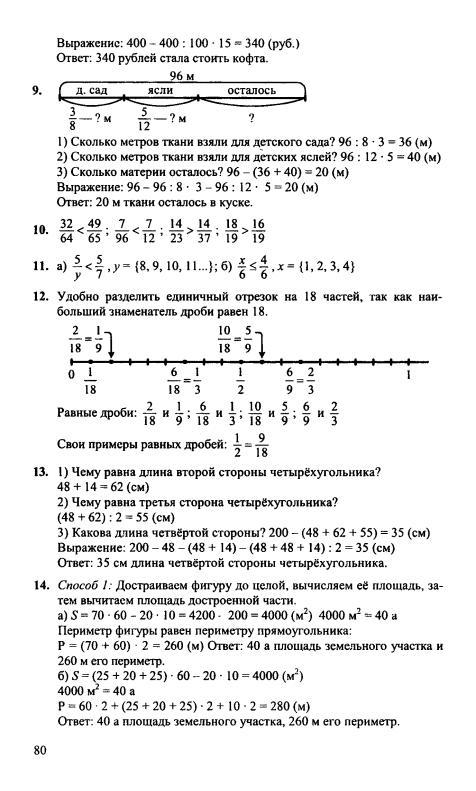 Решебник По 3 Класса По Математике Петерсон 2 Часть Ответы