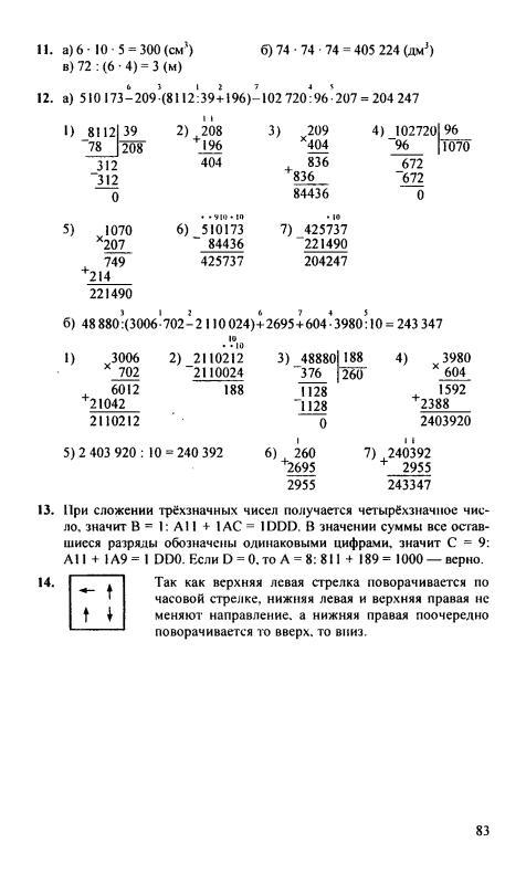 Онлайн решебник по математике 4 класс петерсон 3 часть