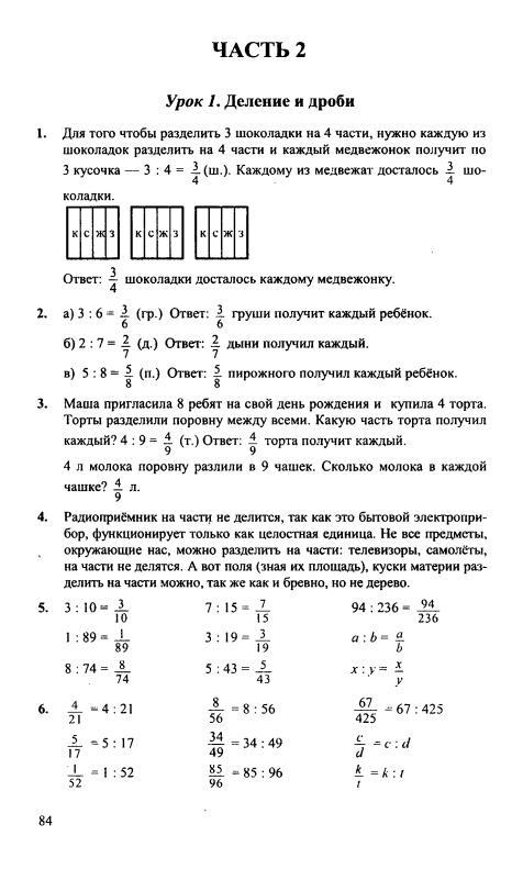 гдз математика 3 класс петерсон 2 часть ответы решебник