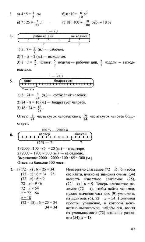 математика 4 класс петерсон учебник ответы решебник