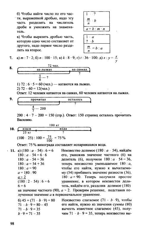 Pdf математике решебник по