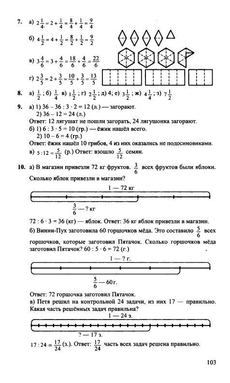 Ответы рабочая математика часть ответы решебник 2 4 тетрадь класс петерсон