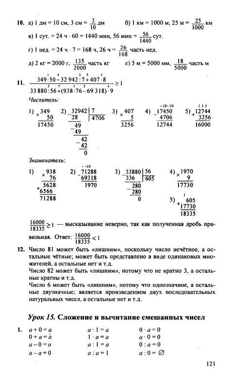 4 петерсон математика решебник класс ответы часть 2