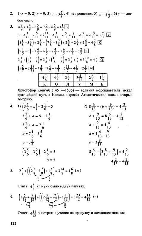 Решебник 5 Клаас Математика
