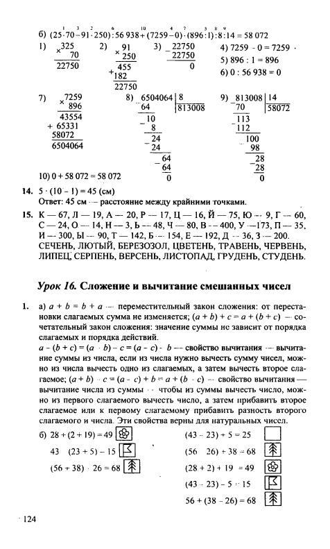 петерсон математика 4 класс 2 часть учебник решебник 2019