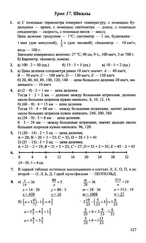 математика 2 кл 3 часть петерсон решебник