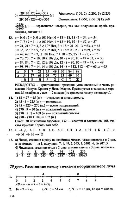 Петерсон 4 гдз класс решебники г л и