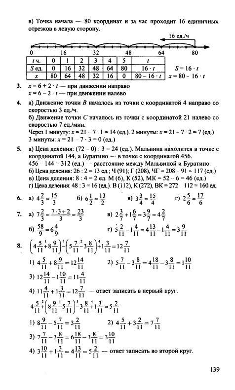 Гдз по математике 5 класс номер 117