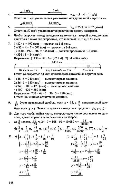 Класс 1 страница петерсон часть математика гдз 4