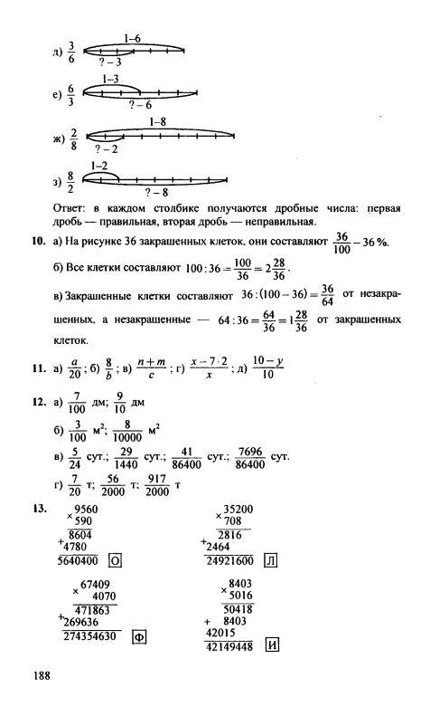 классе решебник петерсон 4 по математике в