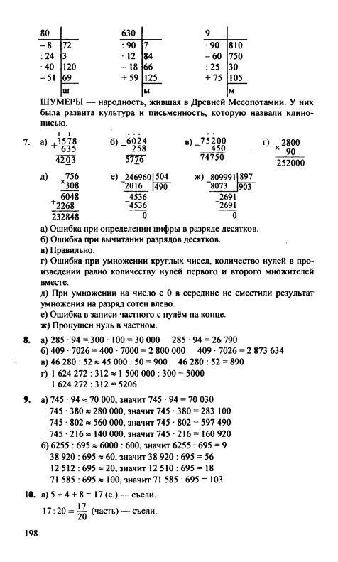 Решение - номер №198 по Математике за 5 класс А.Г. Мерзляк, В.Б. Полонский, М.С. Якир