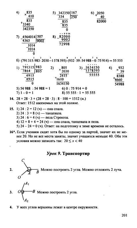 2019 математике гдз ответы петерсон 4 по решебник л.г класс