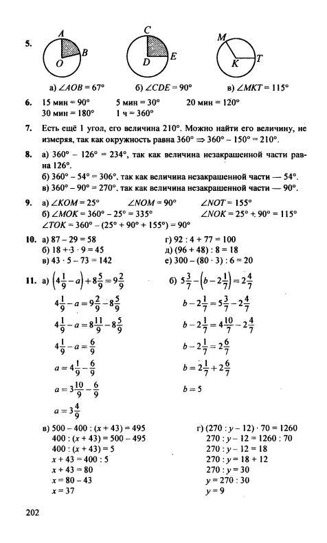 ГДЗ по Математике для 2 класса Петерсон Л.Г. часть 1, 2, 3 ФГОС
