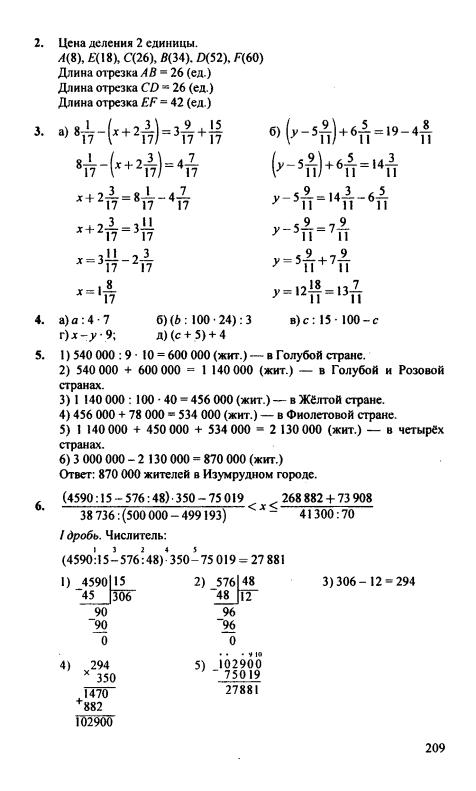 Номер класс по математике решебник 6 2