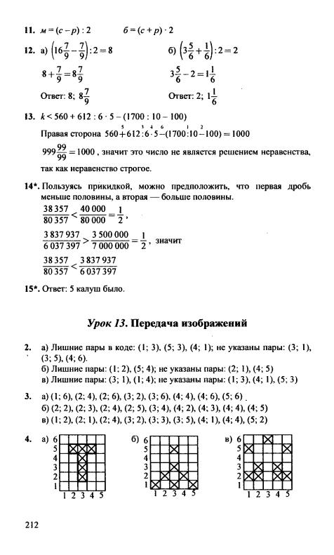 Математика Петерсон 4 Класс Часть Решебник Ответы