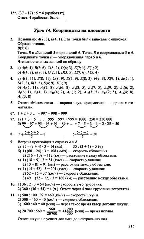 По учебник часть петерсон класс гдз 2 ответы математике 4 за