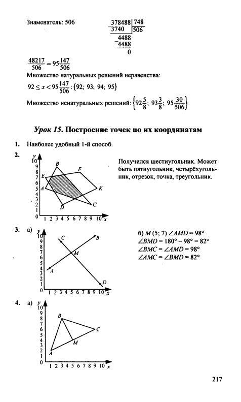 Виноградова гдз математика 4
