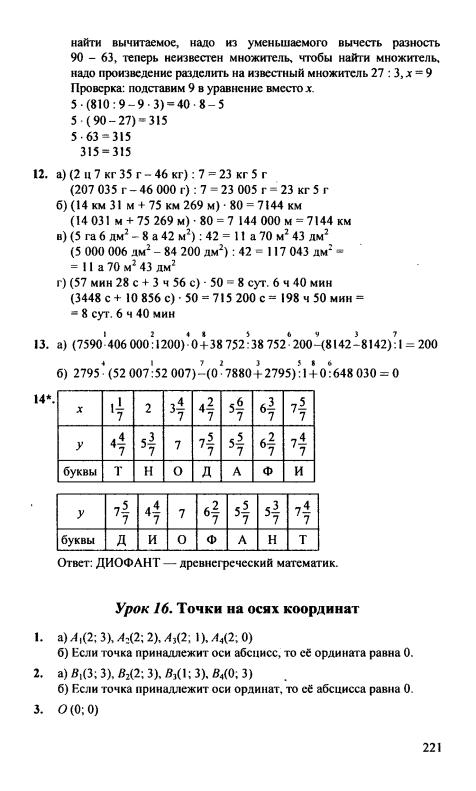 4 петерсон часть класс 2 русскому по бунеев решебник